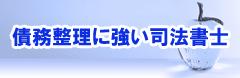 債務整理 北海道